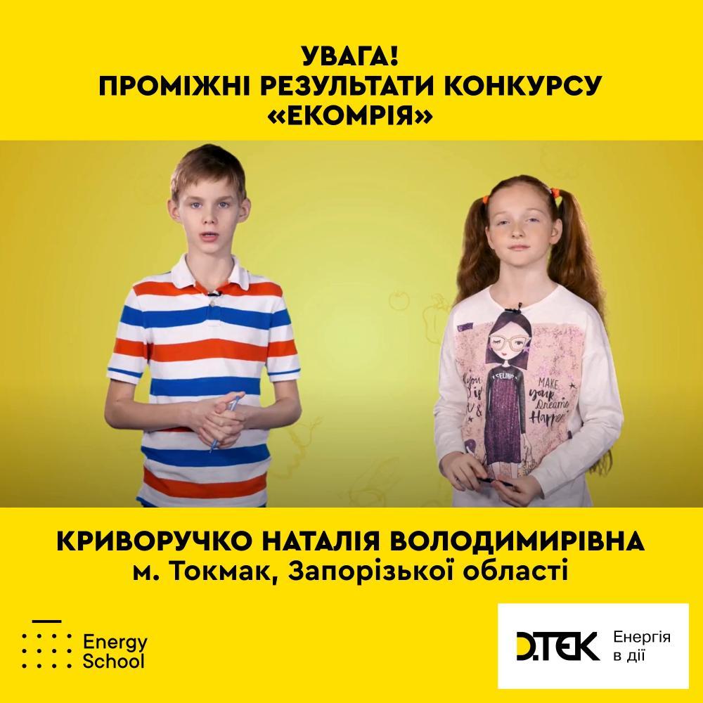 Від усієї команди вітаємо Криворучко Наталію Володимирівну!