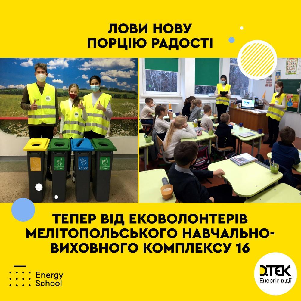Ми ініціативу підтримали, обладнання надіслали і вуаля - щасливі посмішки отримали, тепер від Мелітопольського навчально-виховного комплексу 16