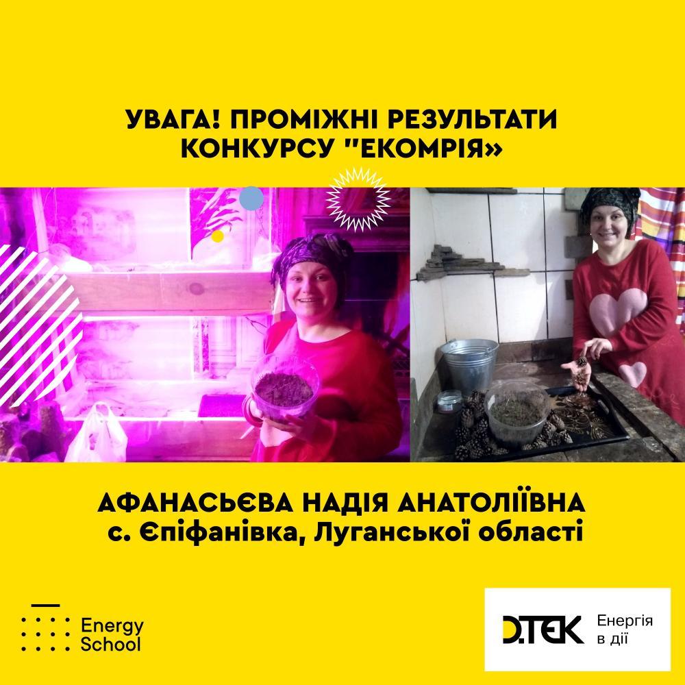 Оголошуємо наступного переможця конкурсу «Екомрія - Афанасьєву Надію Анатоліївну