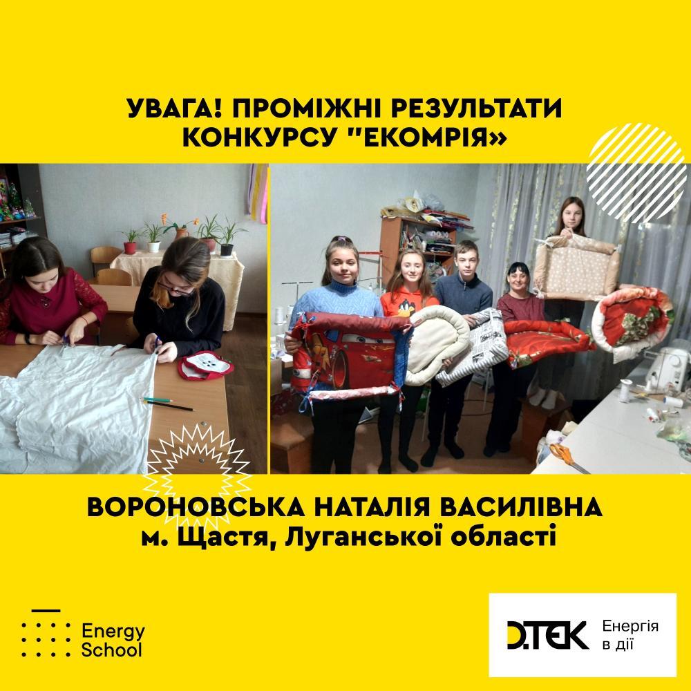 Пишаємося еко діями всіх учасників конкурсу «Екомрія» і оголошуємо наступного переможця - щиро вітаємо Вороновську Наталію Василівну!