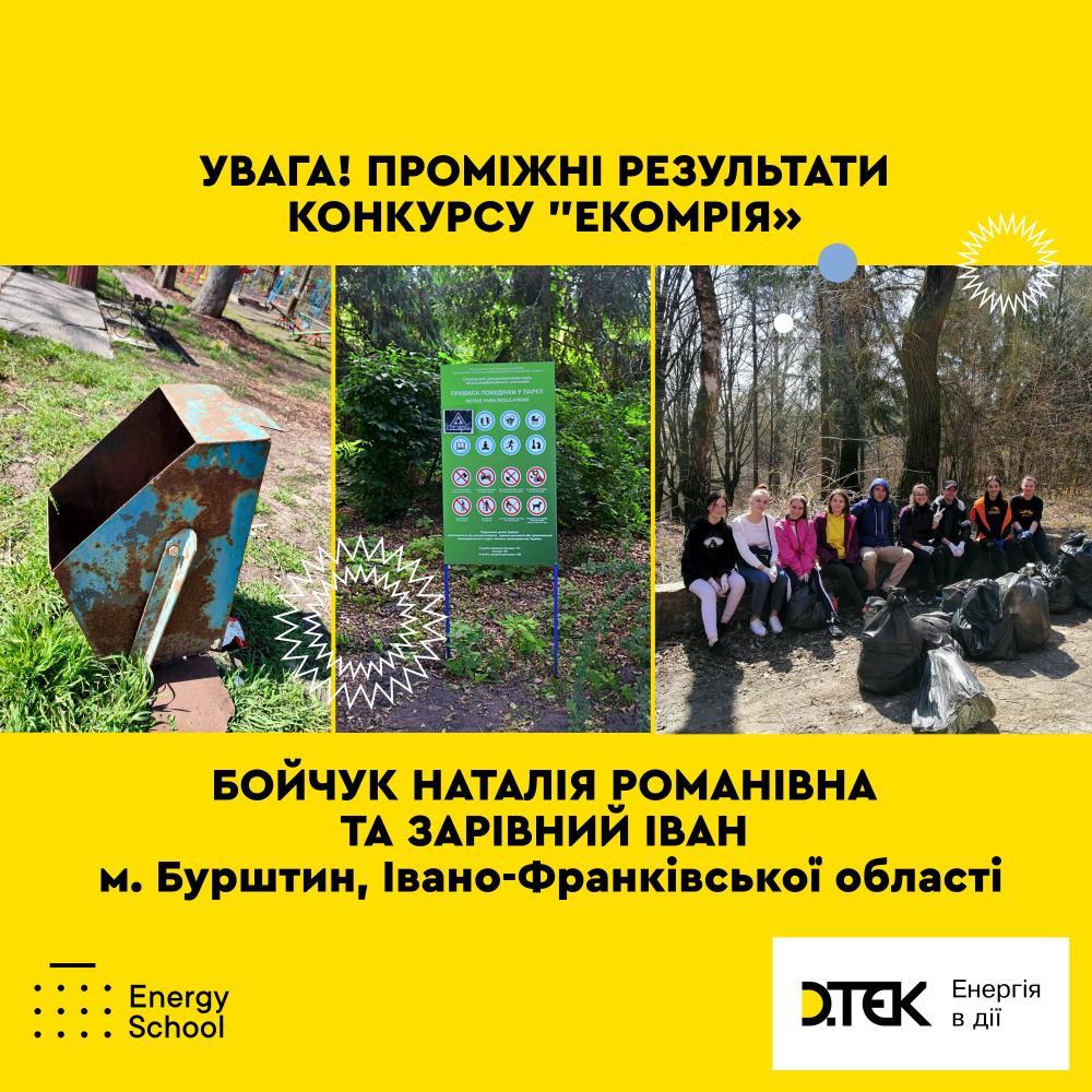Рубрика оголошення переможців проміжних результатів конкурсу «Екомрія» продовжується