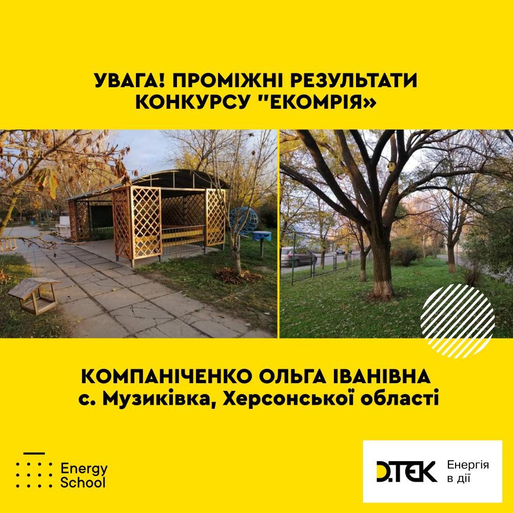 Оголошення переможців проміжних результатів конкурсу «Екомрія» триває!